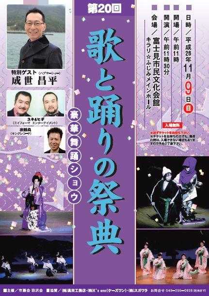 市藤会様~第20回歌と踊りの祭典ポスター&チケット~