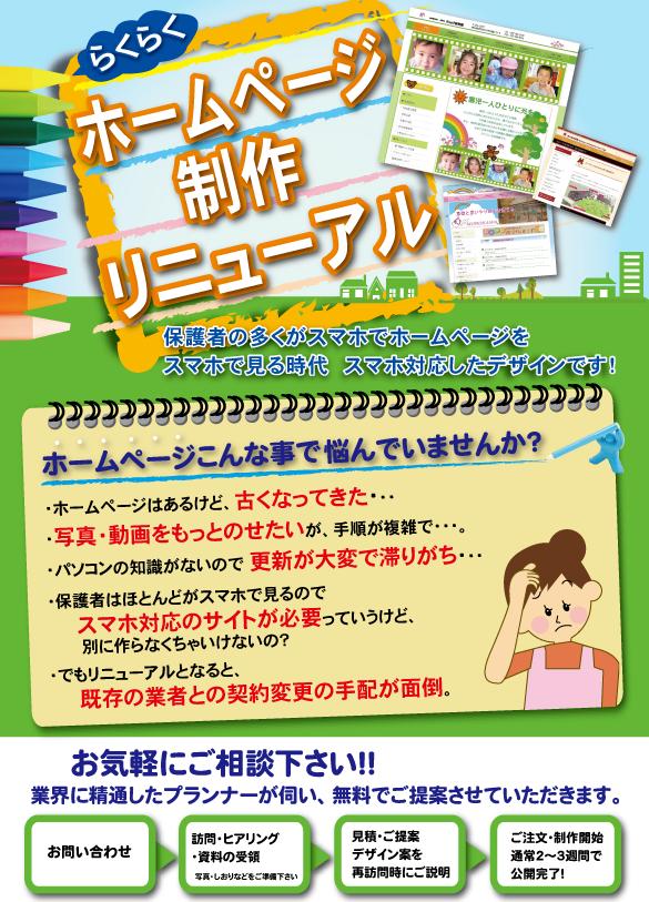 幼稚園・保育園向けホームページの制作