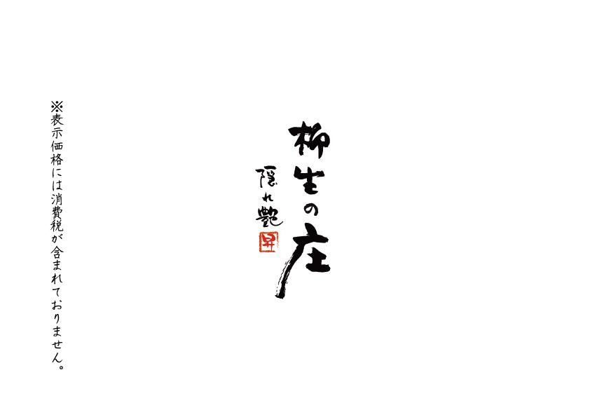 柳生の庄様~リニューアルメニュー~