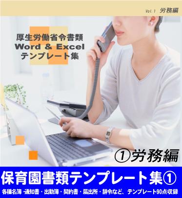 保育園書類テンプレート集【労務編】