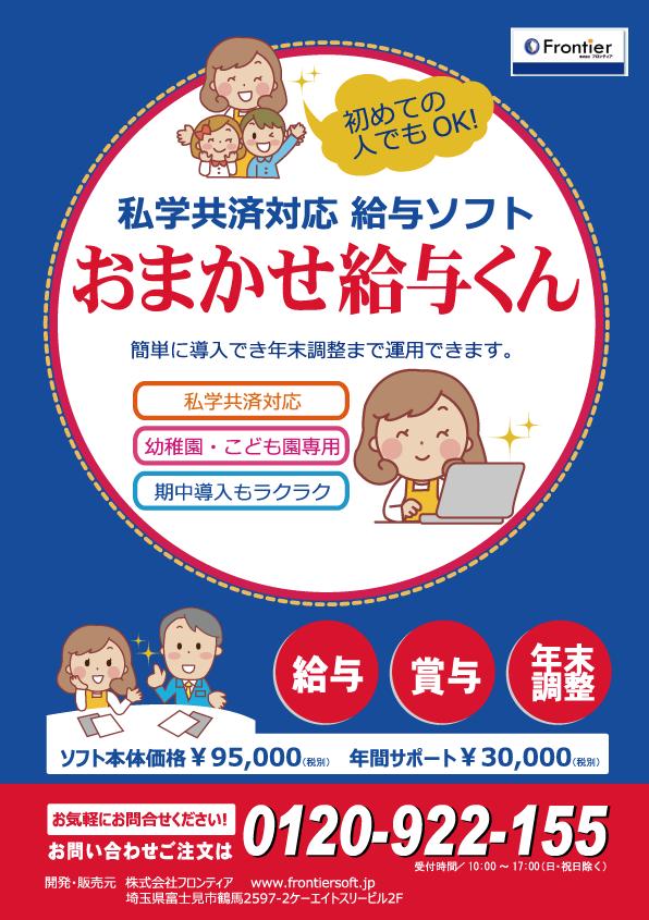 幼稚園給与ソフト_私学共済の等級・掛金に対応!!