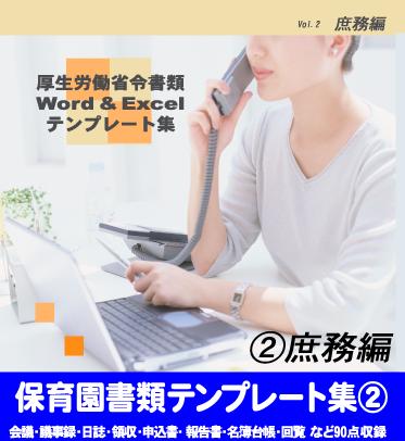 保育園書類テンプレート集【庶務編】
